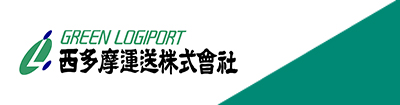 GREEN LOGIPORT 西多摩運送株式会社