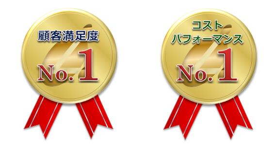 顧客満足度・コストパフォーマンスNo.1